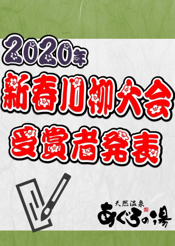 川柳大会受賞発表