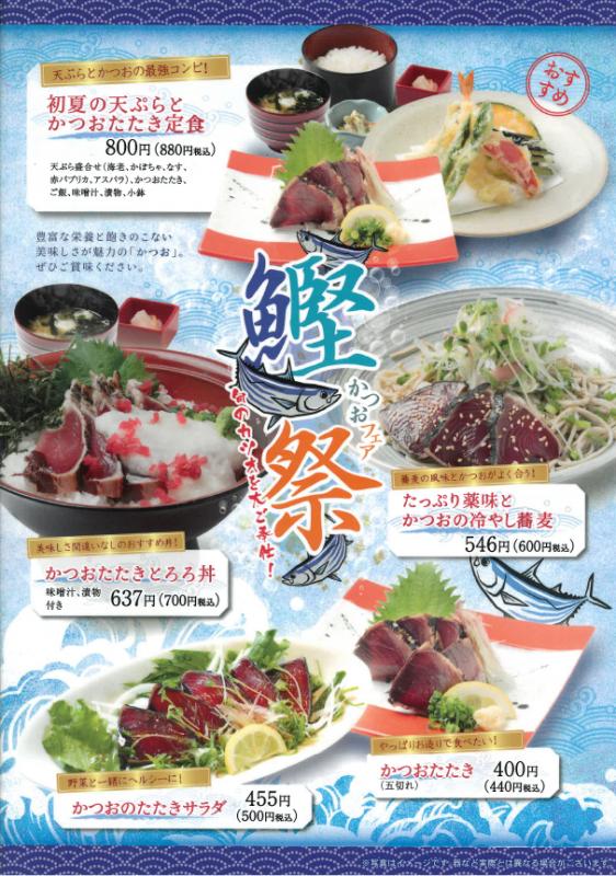 鰹祭(かつおフェア)