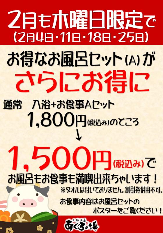 お風呂セット1,500円再び!
