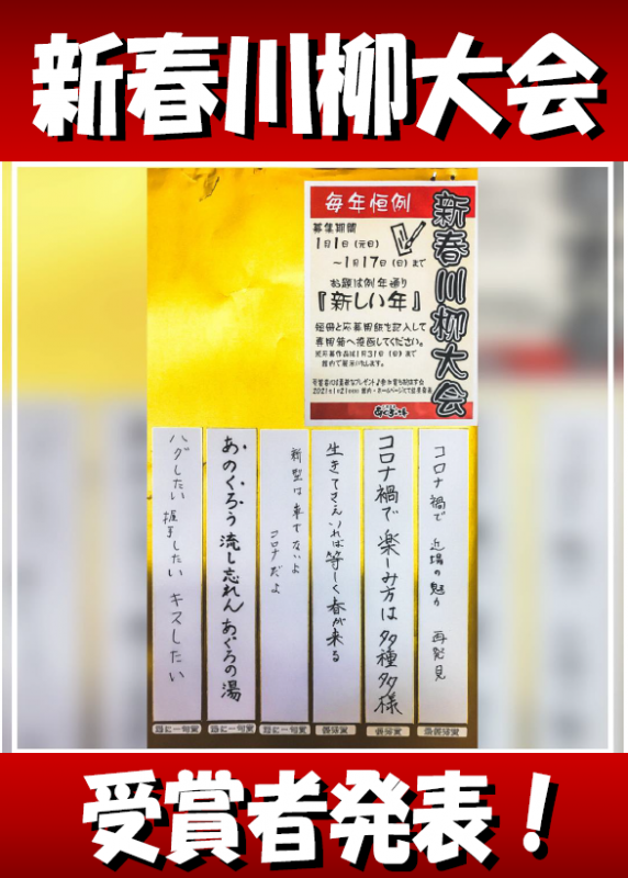 川柳大会受賞作品発表!