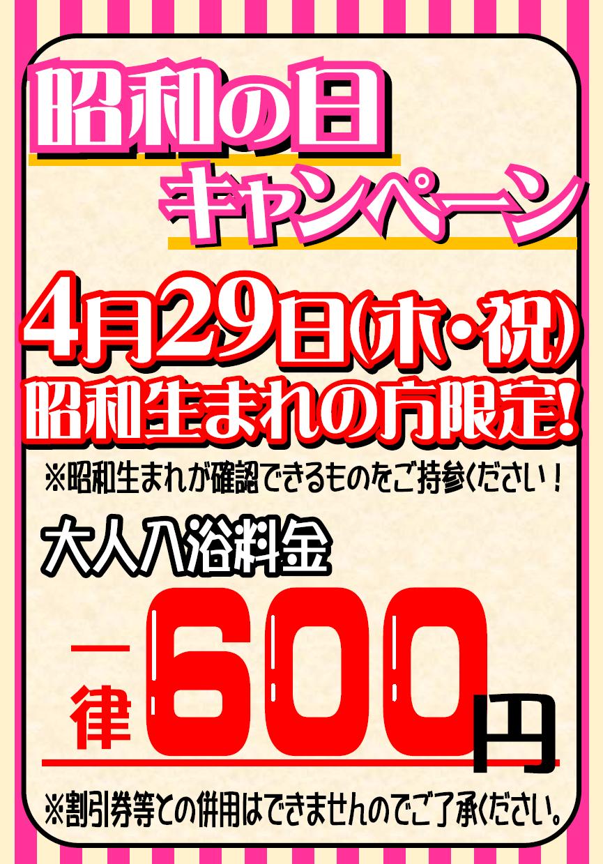昭和の日キャンペーン