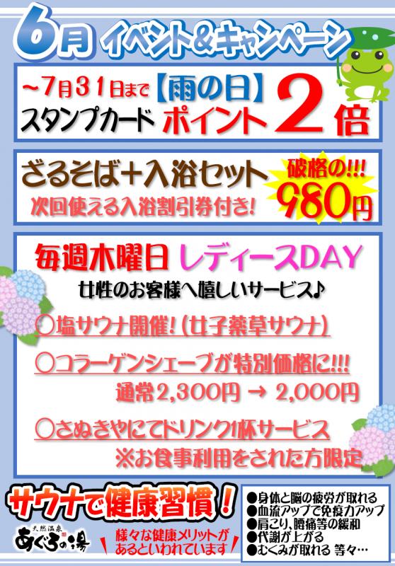 6月のイベントキャンペーン!