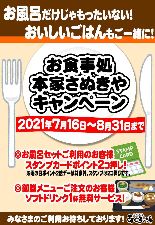 お食事キャンペーン