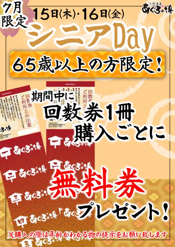 シニアデー特別回数券販売!